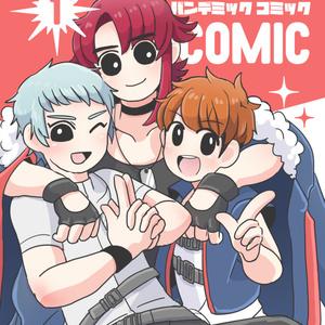 PAИDEМIC COMIC #1【送料込み】