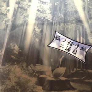 ※売り切れ『狐ノ絵手紙 二通目』