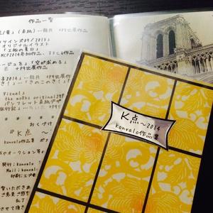 『K点~2014』 Konvalo作品集