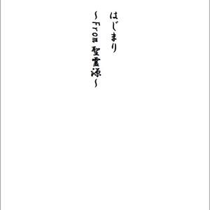 はじまり~From聖霊源~