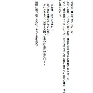 続・どろろと百鬼丸 桜花爛漫の巻(和綴じ)