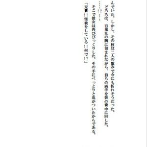 続・どろろと百鬼丸 桜花爛漫の巻(通常版)