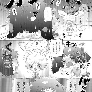 うさぎのほん(DLサンプル)