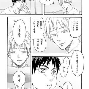 黒子君のブックカバー(DL)