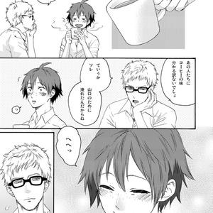 コーヒーをどうぞ(DLサンプル)