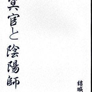 【紙書籍】冥官と陰陽師