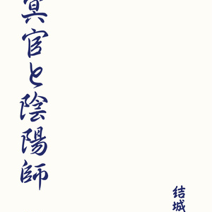 【電子書籍】冥官と陰陽師