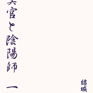 【電子書籍】冥官と陰陽師 一