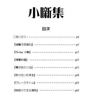 【電子書籍】小噺集