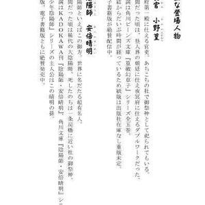 【電子書籍】冥官と陰陽師 二