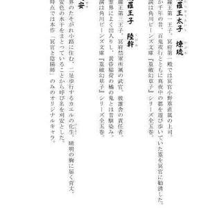 【紙書籍】冥官と陰陽師 二
