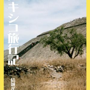 【電子書籍】メキシコ旅行記