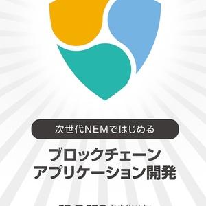 [製本版] 次世代NEMではじめるブロックチェーンアプリケーション開発