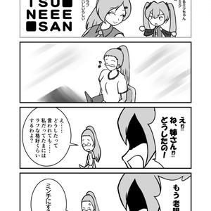 かくれさとのほん+ ミニ 2019