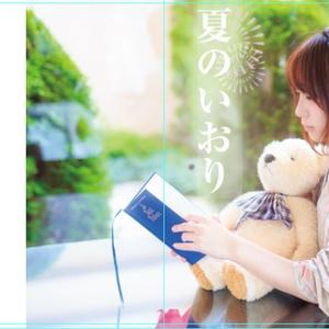 【C90】【紙媒体】夏のいおり