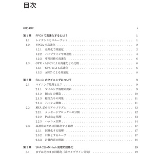 FPGA×仮想通貨 ~FPGAで仮想通貨マイニング~ (PDF版)