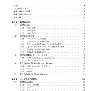 ほんのり詳しいUEFI BIOS(PDF版)