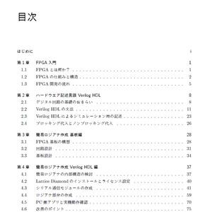 趣味のFPGA入門_ver2(PDF版)