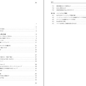 自作基板への道(PDF版)