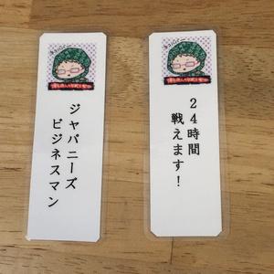 黒田組マステ(頒布再開)