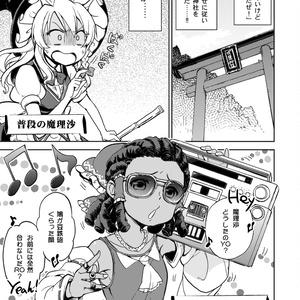 日焼けサロンHAKUREIの謎を追え!