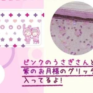 110ちゃん夢カワポーチ