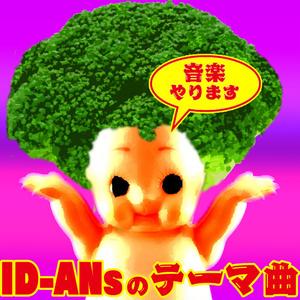 ID-ANsのテーマ曲