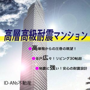 高層高級耐震マンション