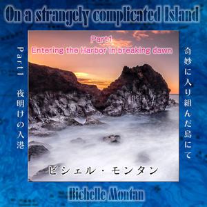 「奇妙に入り組んだ島にて」  Part1 夜明けの入港