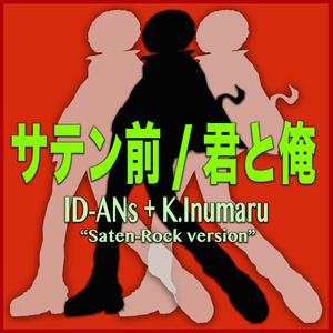 サテン前/君と俺 〜ID-ANs + K.Iunumaru ver.〜