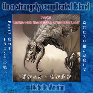 「奇妙に入り組んだ島にて」Part3 島の主、ドラゴンとの戦い