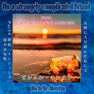 「奇妙に入り組んだ島にて」Part4 終結[エンディング] 穏やかな時