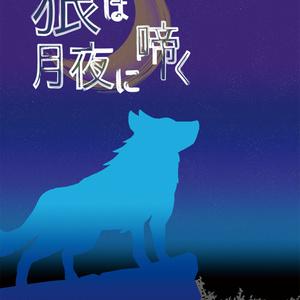 狼は月夜に啼く