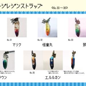 【受注生産】キャストイメージ鉱石レジンストラップ