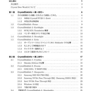 CrystalDiskInfo Internals ~S.M.A.R.T.を極める~