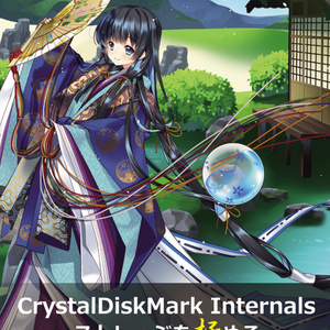 CrystalDiskMark Internals ~ストレージを極める~