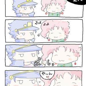承太郎といっしょ マンガ
