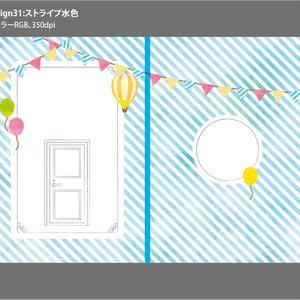 【印刷用】背幅別同人誌表紙素材【Design:31】