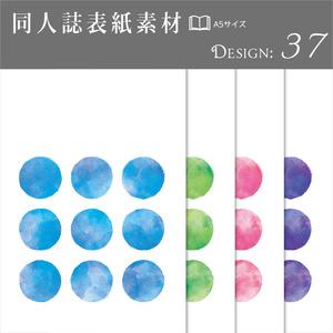 【印刷用】背幅別同人誌表紙素材【Design:37】