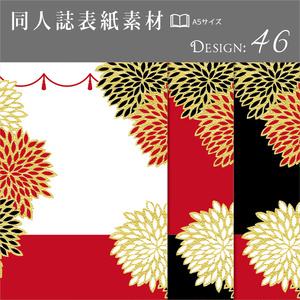 【印刷用】背幅別同人誌表紙素材【Design:46】