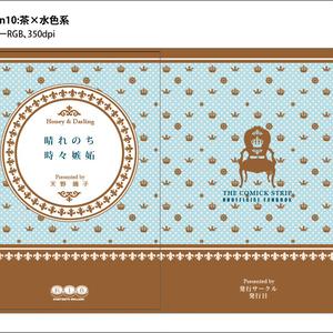 【印刷可能】同人誌表紙素材【Design:10】