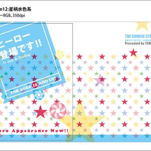 【印刷可能】同人誌表紙素材【Design:12】