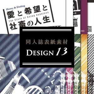 【印刷可能】同人誌表紙素材【Design:13】