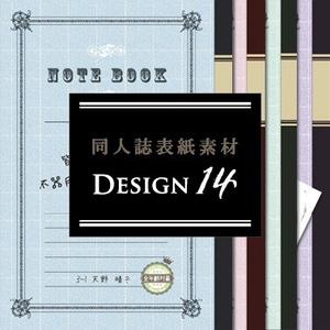 【印刷可能】同人誌表紙素材【Design:14】