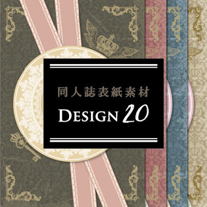 【印刷可能】同人誌表紙素材【Design:20】