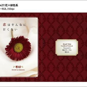 【印刷可能】同人誌表紙素材【Design:27】