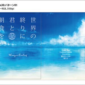 【印刷可能】同人誌表紙素材【Design:30】