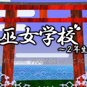 【3 作目】巫女学校~2年生