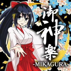 【キャラソン CD】巫女学校キャラクターイメージソング Vol. 3 「御神楽 -MIKAGURA-」