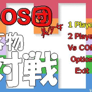 【旧作】SOS団美少女落物対戦